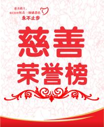 慈善荣誉榜:晋江各界爱心人士捐赠信息