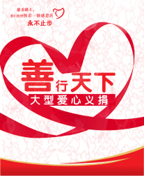 善行天下:晋江慈善对外捐助项目