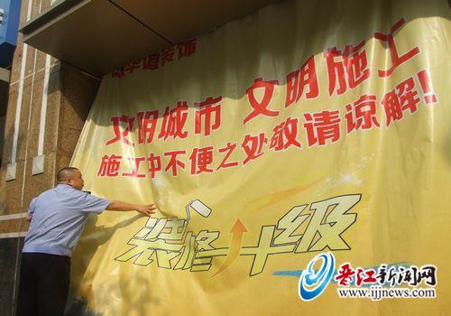 市区店面装修必需设置标准围挡—晋江新闻网—政务