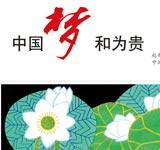 中国梦和为贵