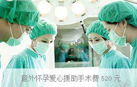 一般无痛人流的 费用 包括:术前检查 费用