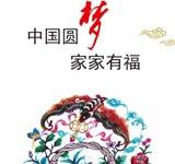 中国圆梦 家家有福