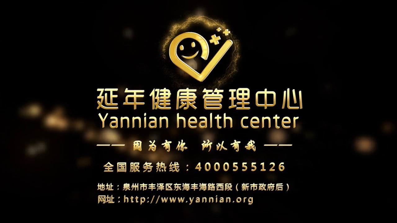 延年健康管理中心