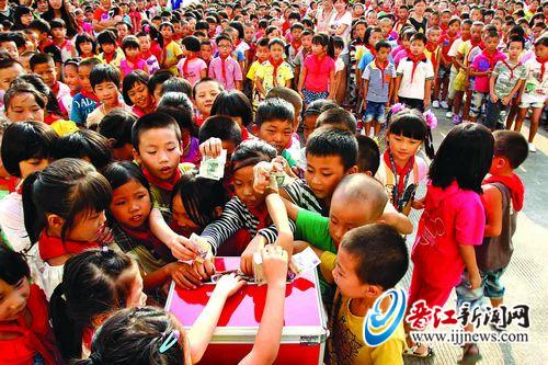 晋江金井双山爱心抚慰:小学捐款伤心-社民生沁阳小学长兴图片