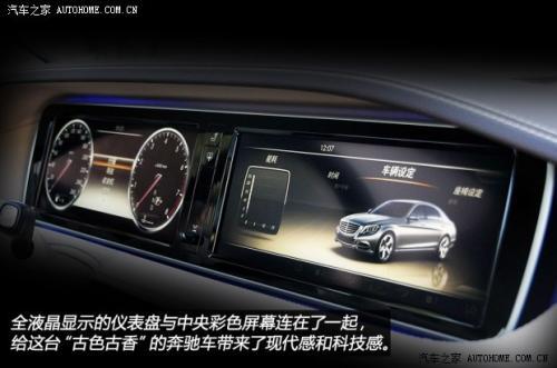 全液晶仪表盘,氛围灯和音响; 奔驰奔驰(进口)奔驰s级2014款