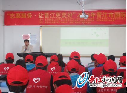 晋江市委宣传部副部长,文明办主任,志愿者协会会长谢春雷发言 新慈善