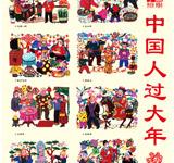 中国人过大年