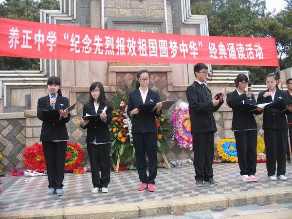 养正中学举行祭扫烈士陵园活动