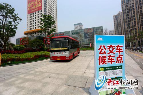 晋江4路18路公交线路始发站移至宝龙城市广场