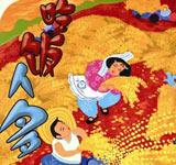 中国吃饭人多 粮食十分金贵