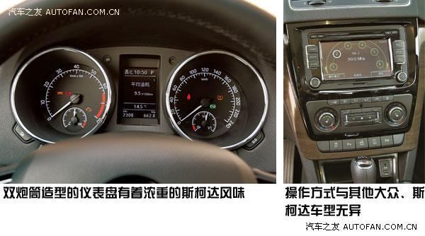 斯柯达野帝内饰   马自达CX-5的内饰造型保持了和外观的高度统一,线条设计上非常流线,钢琴漆和镀铬饰条的使用也让车内充满了时尚的感觉。CX-5采用了很具运动感的三辐式方向盘,握感出色,只是相对有些细了。野帝的内饰风格则更多的有着家族化的痕迹,空调出风口在导航屏幕上方,横贯中控台的整体造型,如果你曾经是大众或是斯柯达的车主,那你将非常熟悉。为了呼应野帝结实的棱角特色,空调出风口采用了方形设计。两车的仪表台、车门内饰板等地方均采用了软质材料包裹,手感出色。CX-5的仪表盘采用了三炮筒的设计,左侧两个为