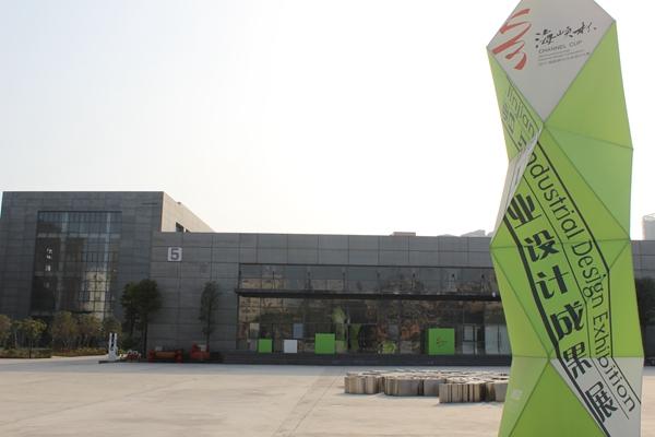 晉江國際工業設計園