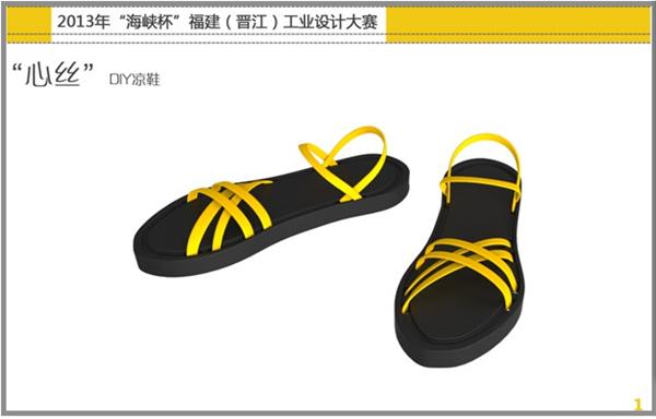 """""""心絲""""DIY涼鞋"""
