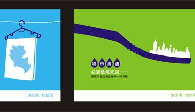 晋江首届公益广告创意设计大赛结果揭晓