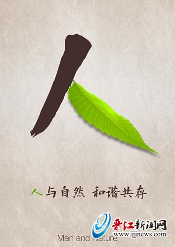 晋江首届公益广告创意大赛作品展百幅作品受好评