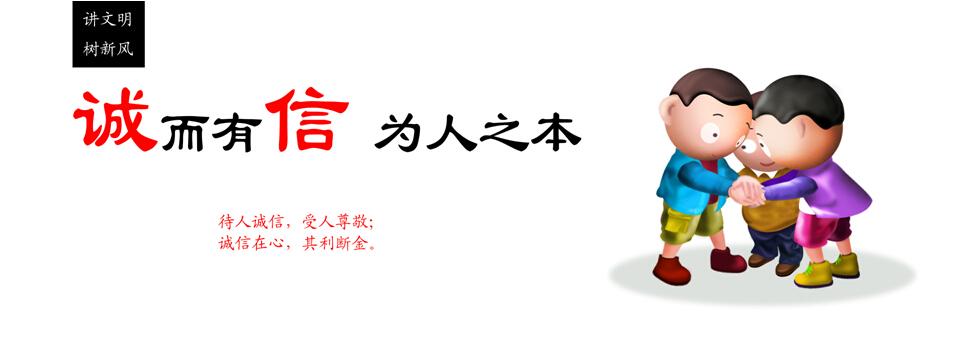 二等奖作品 陈阿章《讲文明 树新风》