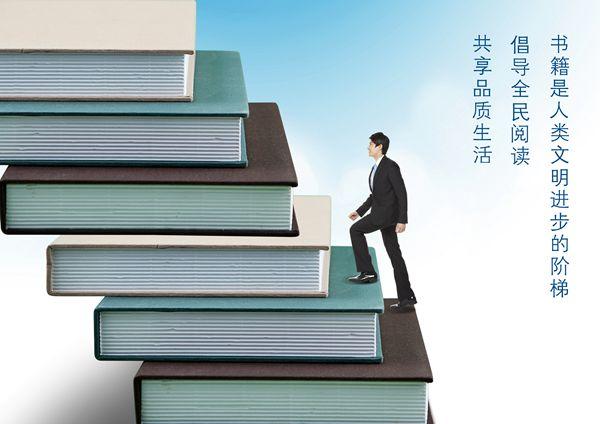 三等獎作品 王德超《倡導全面閱讀》