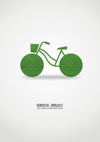 優秀獎作品 符曉堅《低碳出行 綠色生活》
