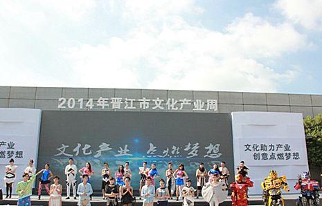 2014晋江文化产业周