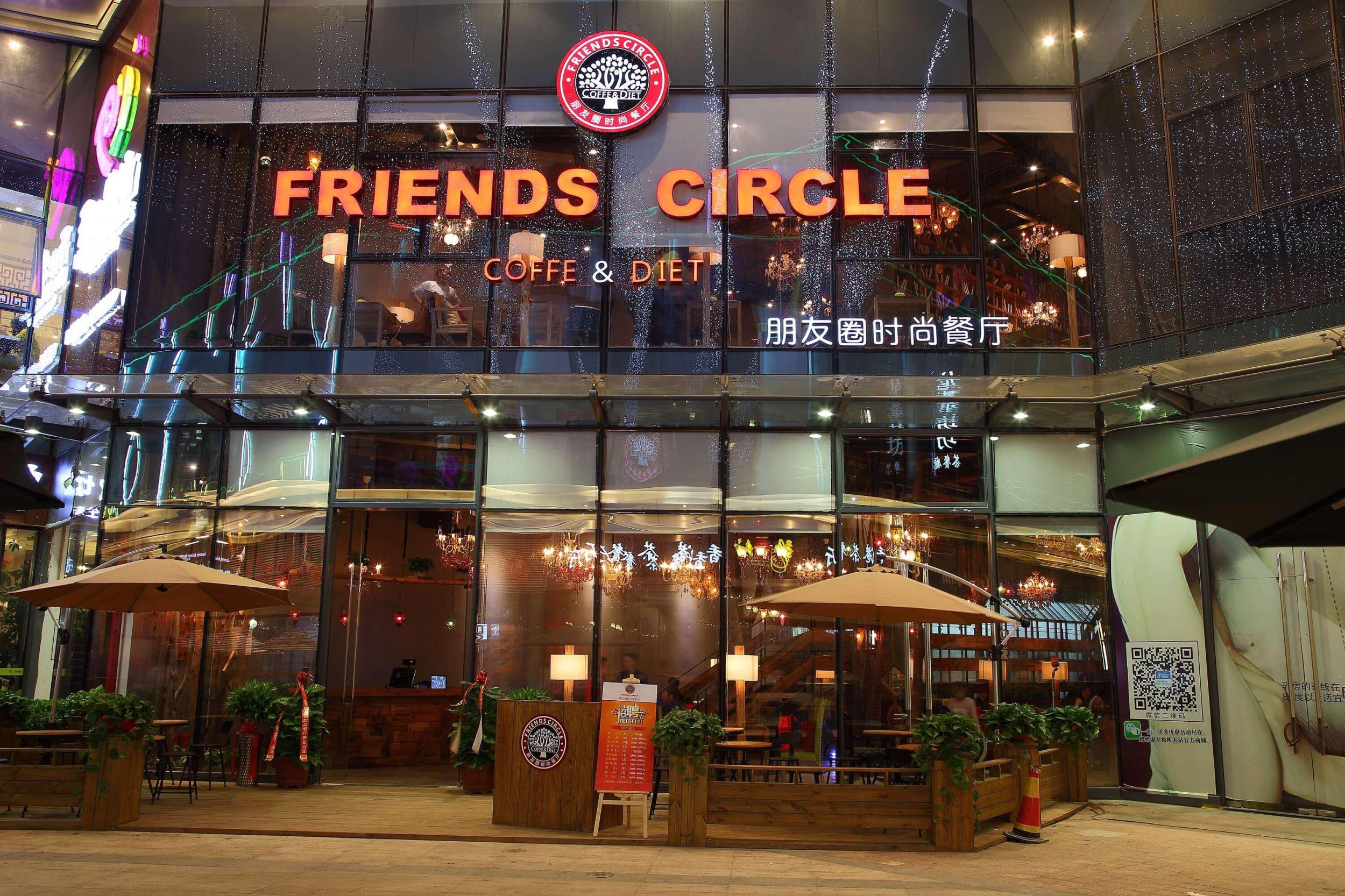 朋友圈时尚餐厅