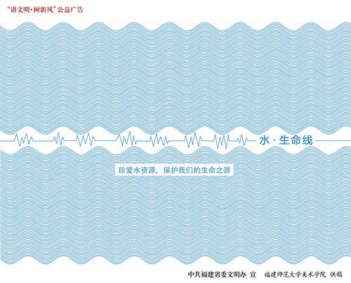 水·生命线