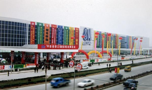 第一届鞋博会:起锚———中国鞋都