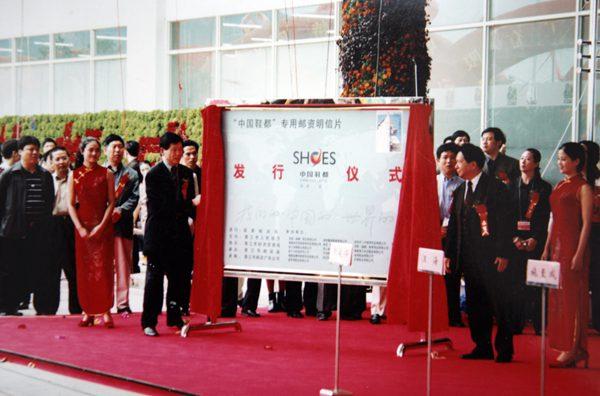 """第四届鞋博会:""""强化贸易功能,促进产业升级"""""""