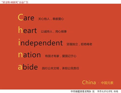 China中国元素
