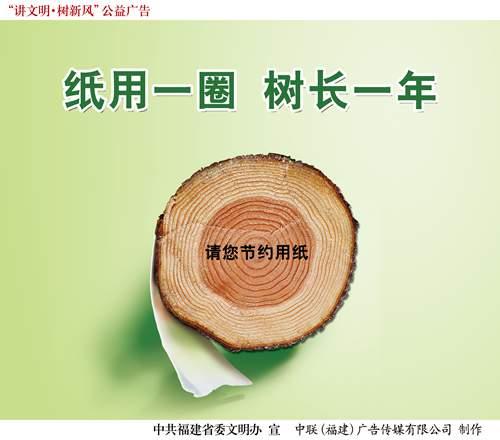 纸用一圈树长一年