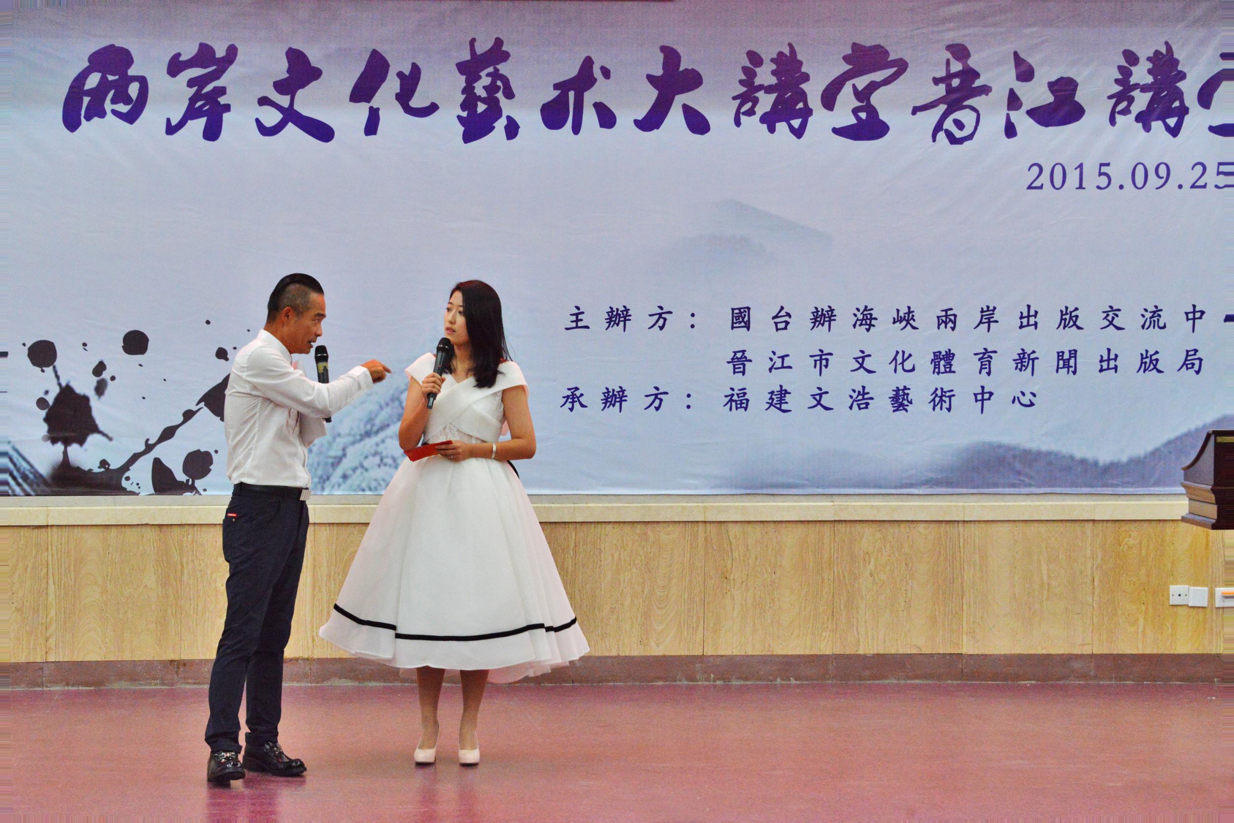 两岸文化艺术大讲堂晋江开讲