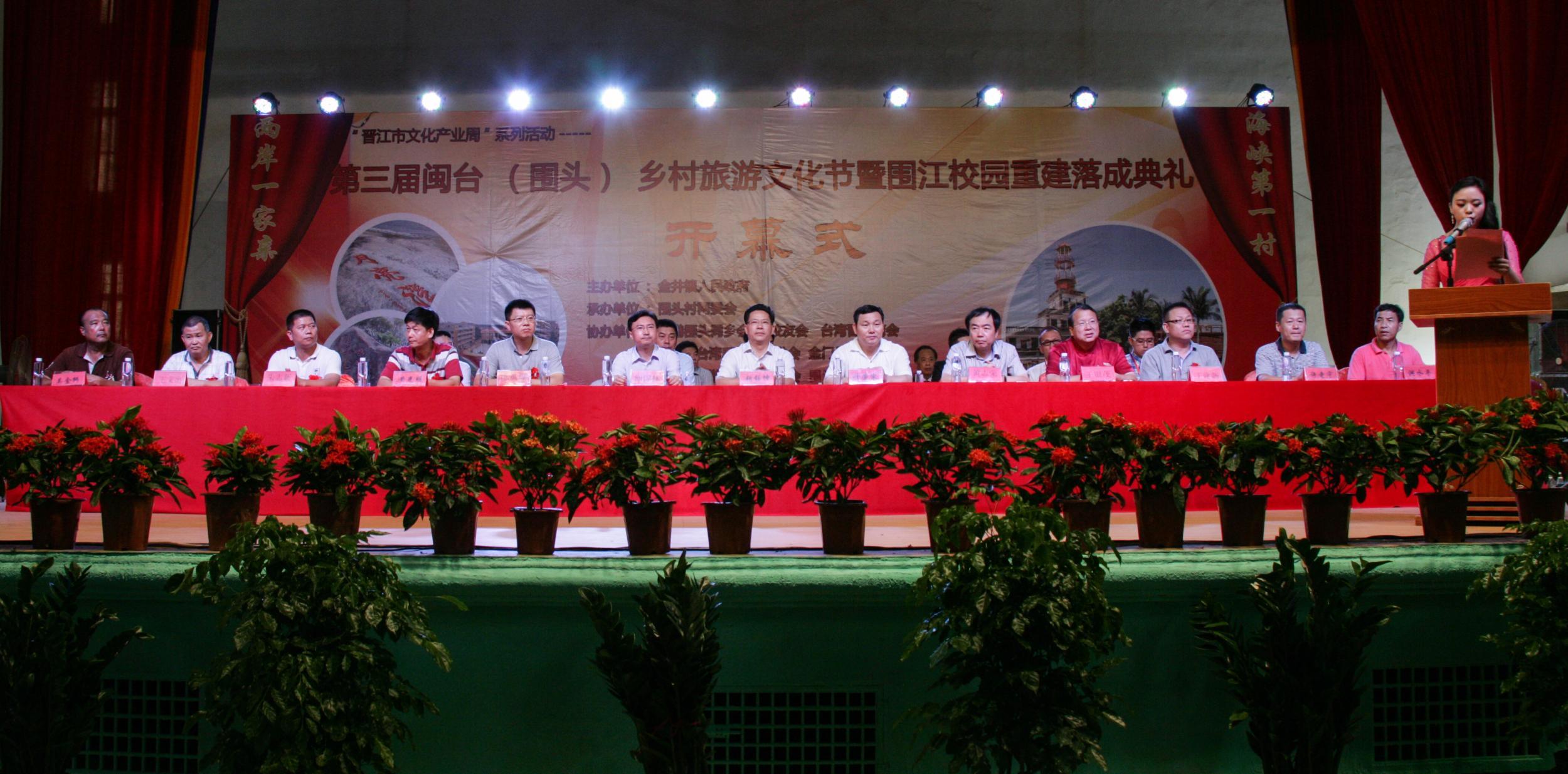 第三届闽台(围头)乡村旅游文化节系列活动