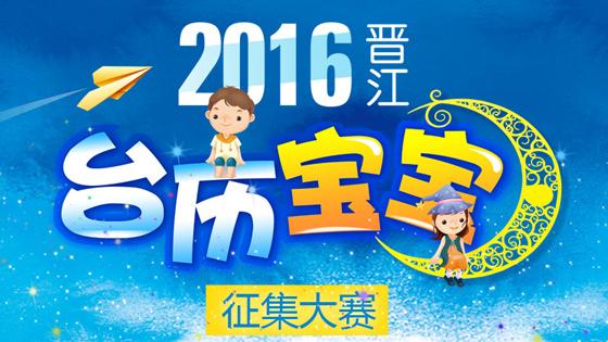 """2016年晋江""""台历宝宝""""大赛如约而至图片"""