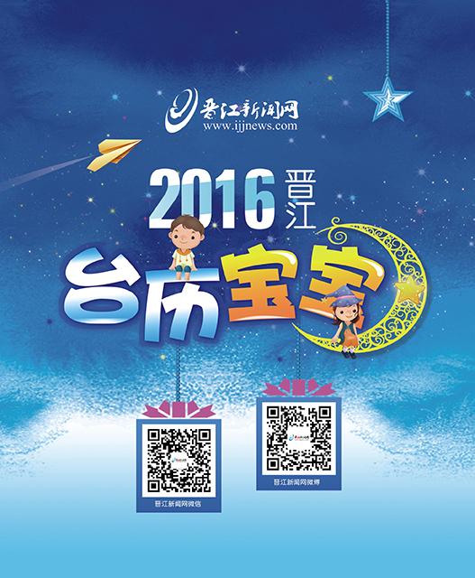"""""""2016年晋江台历宝宝""""官方台历图片"""