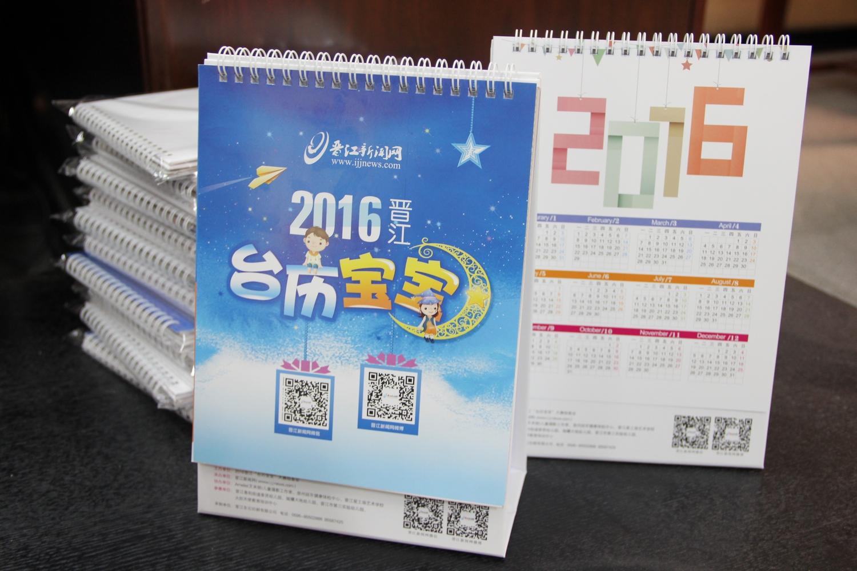"""2016年晋江""""台历宝宝""""官方台历全面到货"""