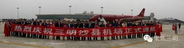 新华网福州3月7日电 今日上午10时35分,由上海浦东国际机场起飞的吉祥航空航班落地三明沙县机场。这意味着福建三明沙县机场今日正式通航,三明市也成为福建省继福州、厦门、泉州、南平、龙岩之后拥有民用机场的城市。   三明沙县机场位于三明市沙县,是福建中部地区建成的最新一座民用机场,也是福建在福州、厦门、泉州、连城和武夷山之后的第六座机场。   民航福建监管局局长李志峰说,三明沙县机场的开航将优化福建民航布局,完善福建交通运输体系,为推动三明经济发展开辟空中通道、搭建空中桥梁。   三明沙县机场是加快三明