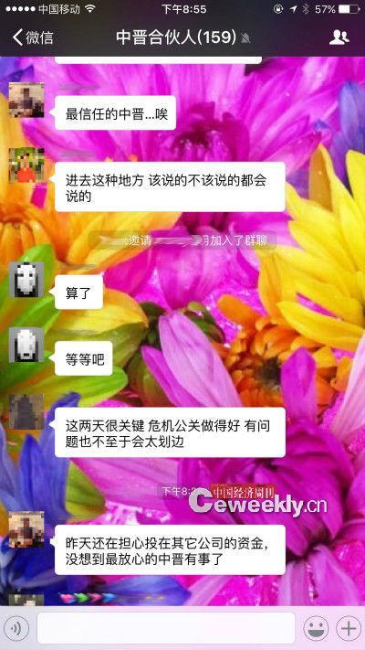 """""""中晋合伙人""""微信群已更名为""""相信明天""""(图)"""