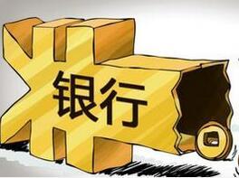 中国银行业资产总额达218万亿元