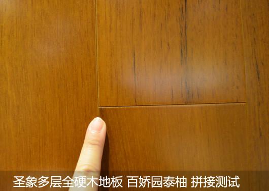 圣象多层全硬木地板 百娇园泰柚:实惠稳定好木材