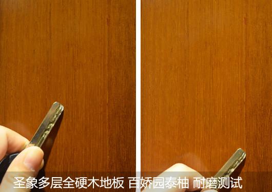 柚木木材本身的硬度较高,耐磨性很强,加上圣象地板采用的漆面技术,所以圣象多层全硬木地板百娇园泰柚WD9115的耐磨性很好。小编用钥匙来回刮擦地板表面,地板表面并没有明显刮痕,被刮擦处和其他区域无差别。 圣象多层全硬木地板 百娇园泰柚WD9115 抗污测试