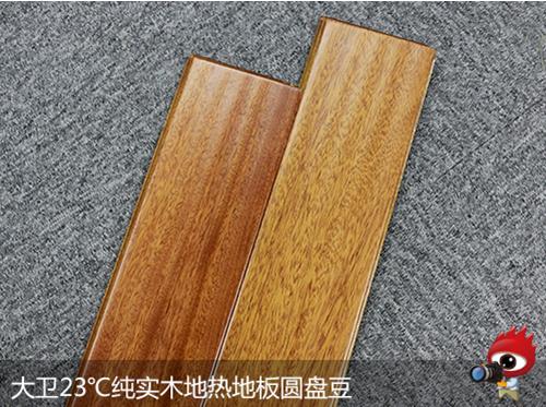 地热稳定大卫23℃纯实木地热地板圆盘豆评测