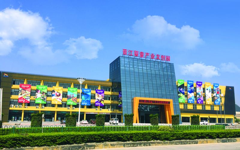 晋江市婴童产业文创园