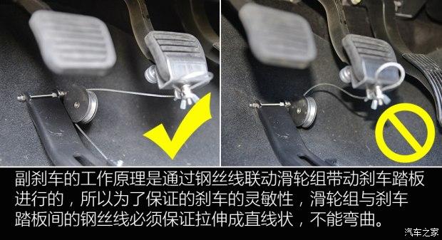 私家车变身教练车?体验副刹车装置