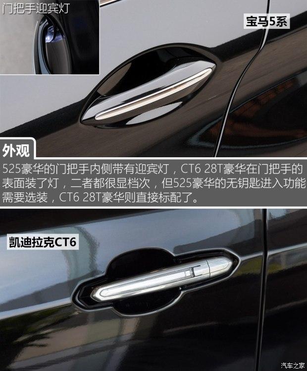 """""""不同级""""对决 宝马5系PK凯迪拉克CT6"""