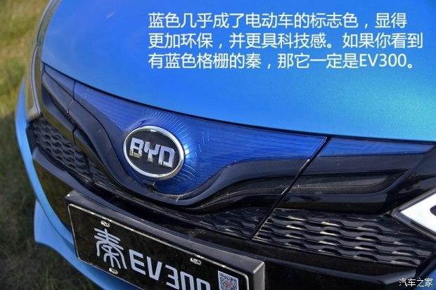 致远 试驾2016款比亚迪秦EV300旗舰型