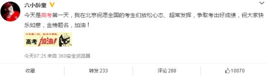 高考第一天开始了 杨幂林志玲等明星为考生加油
