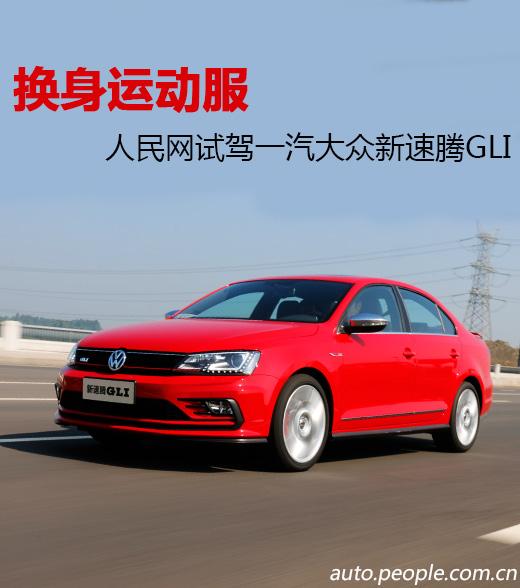 换身运动服人民网试驾一汽-大众新速腾GLI