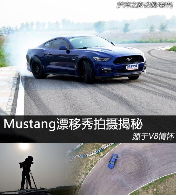 源于V8情怀 Mustang漂移秀拍摄揭秘