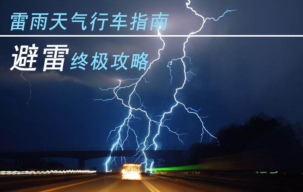 雷雨天氣行車指南車輛避雷終極攻略