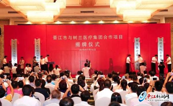 树兰医疗集团正式进驻晋江