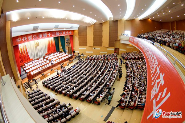 中共晋江市第十三届代表大会开幕